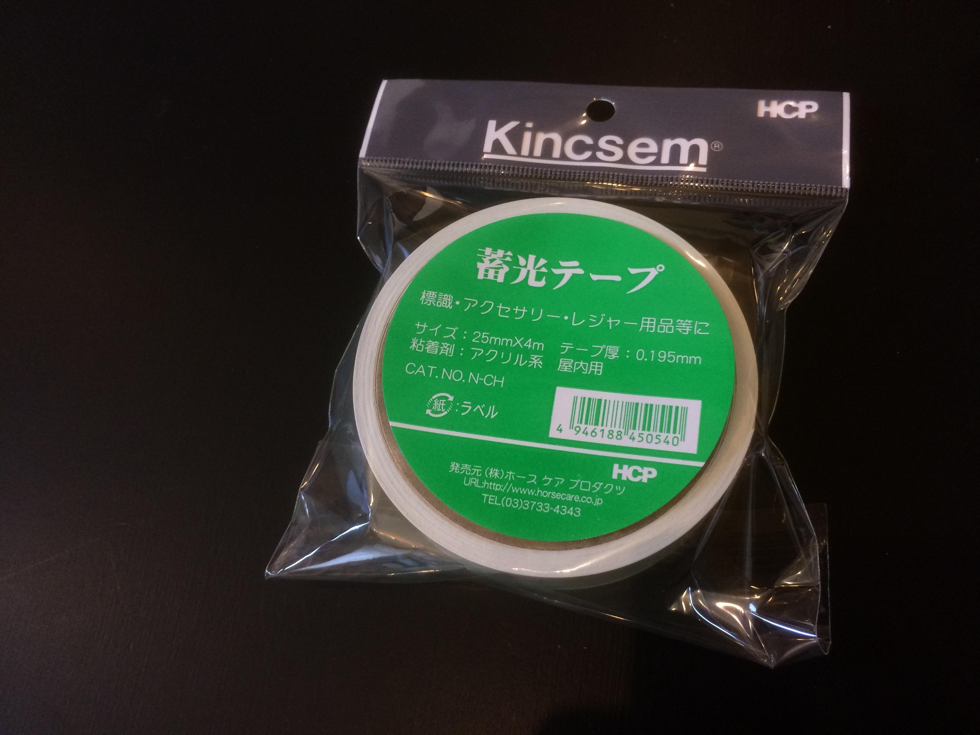 Kincsem 蓄光テープ