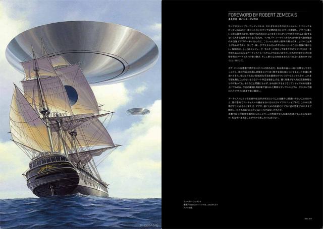 SFデザインテクニック ダグ・チャンの世界と造形哲学