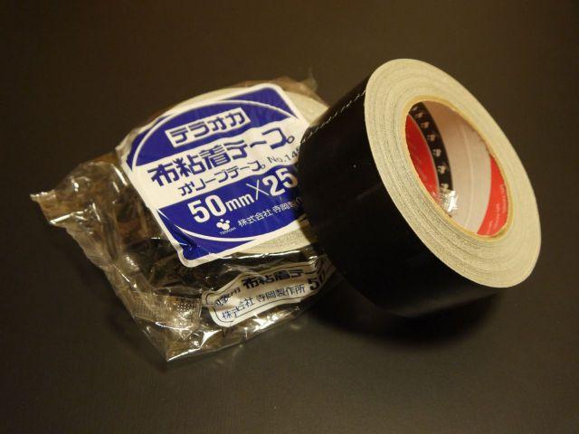 テラオカ オリーブテープ No.145 黒