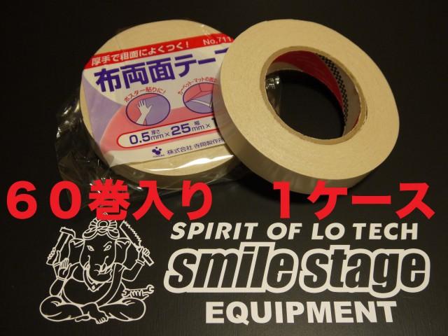 テラオカ 布両面テープ No.711  25mm幅