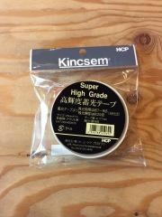 SUPER HIGH GRADE 高輝度蓄光テープ 25mmx1m