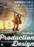 映画美術から学ぶ「世界」のつくり方 プロダクションデザインという仕事