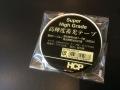 SUPER HIGH GRADE 高輝度蓄光テープ 10mmx1m