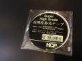 SUPER HIGH GRADE 高輝度蓄光テープ 5mmx1m