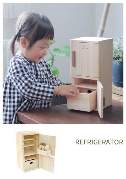 ままごと冷蔵庫