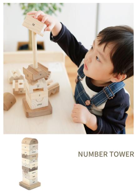 ナンバータワー