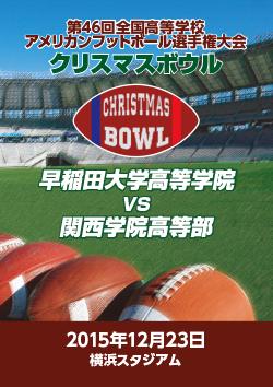 第46回クリスマスボウル 関西学院高等部 vs 早稲田大学高等学院