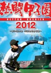 熱闘甲子園 2012(ブルーレイ版)
