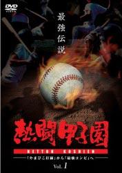 熱闘甲子園 最強伝説Vol.1  ~「やまびこ打線」から「最強コンビ」へ~