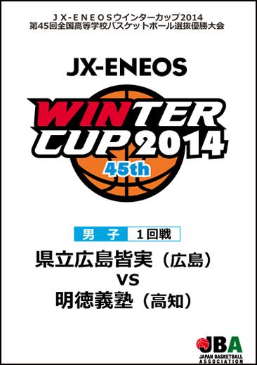 ウインターカップ2014(第45回大会) 男子1回戦1 県立広島皆実 vs 明徳義塾