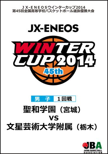 ウインターカップ2014(第45回大会) 男子1回戦2 聖和学園 vs 文星芸術大学附属