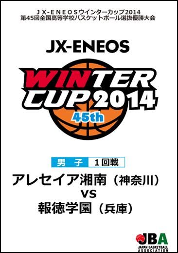 ウインターカップ2014(第45回大会) 男子1回戦8 アレセイア湘南 vs 報徳学園