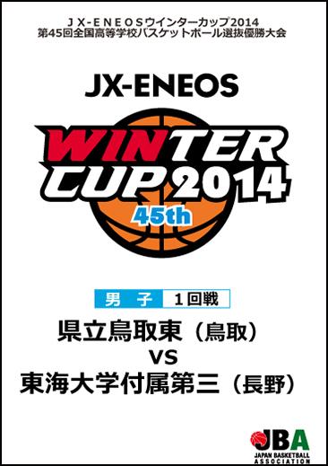 ウインターカップ2014(第45回大会) 男子1回戦11 県立鳥取東 vs 東海大学付属第三