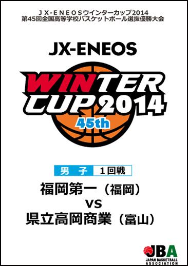 ウインターカップ2014(第45回大会) 男子1回戦12 福岡第一 vs 県立高岡商業