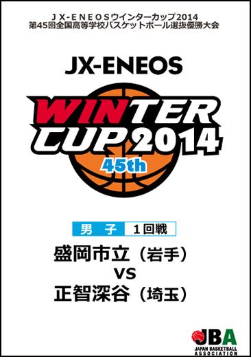 ウインターカップ2014(第45回大会) 男子1回戦14 盛岡市立 vs 正智深谷