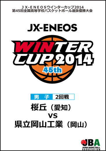 ウインターカップ2014(第45回大会) 男子2回戦9 桜丘 vs 県立岡山工業