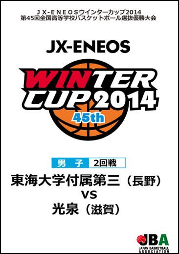 ウインターカップ2014(第45回大会) 男子2回戦10 東海大学附属第三 vs 光泉
