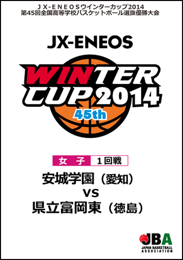 ウインターカップ2014(第45回大会) 女子1回戦10 安城学園 vs 県立富岡東