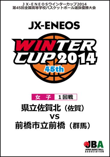 ウインターカップ2014(第45回大会) 女子1回戦11 県立佐賀北 vs 前橋市立前橋