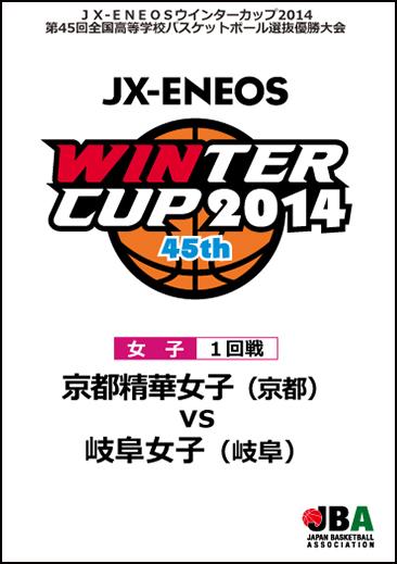 ウインターカップ2014(第45回大会) 女子1回戦16 京都精華女子 vs 岐阜女子