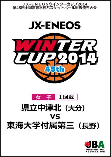 ウインターカップ2014(第45回大会) 女子1回戦18 県立中津北 vs 東海大学付属第三
