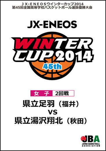 ウインターカップ2014(第45回大会) 女子2回戦2 県立足羽 vs 県立湯沢翔北