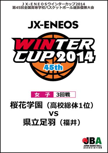 ウインターカップ2014(第45回大会) 女子3回戦1 桜花学園 vs 県立足羽
