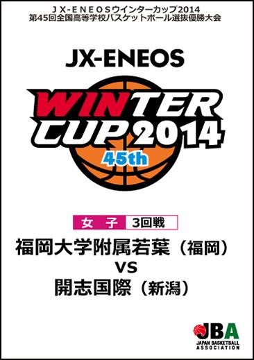 ウインターカップ2014(第45回大会) 女子3回戦7 福岡大学附属若菜 vs 開志国際