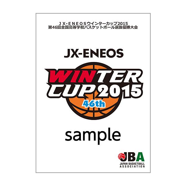 ウインターカップ2015(第46回大会) 男子1回戦 中部大学第一 vs 北海道札幌工業
