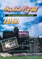 みんなの甲子園2012