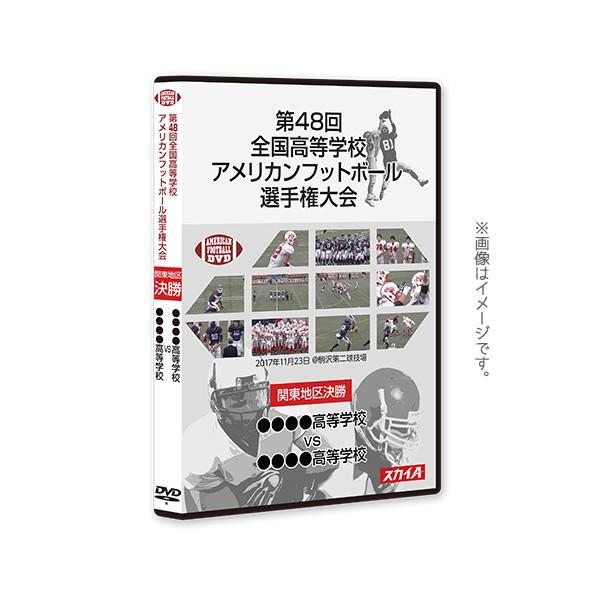 2017高校アメフト 関東決勝