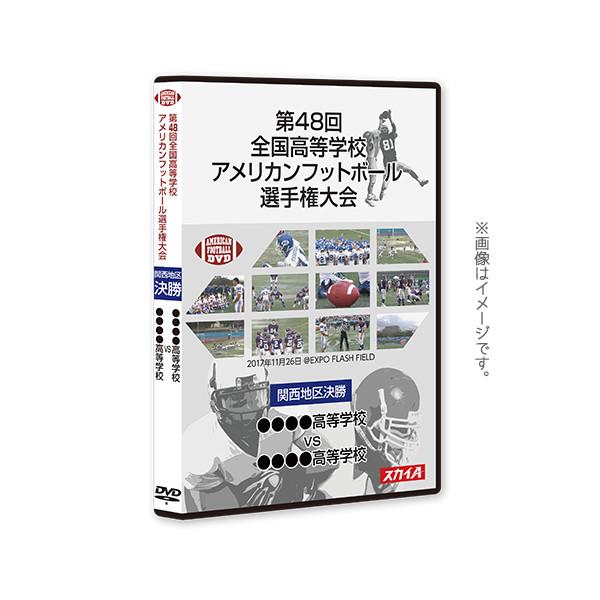 2017高校アメフト 関西決勝