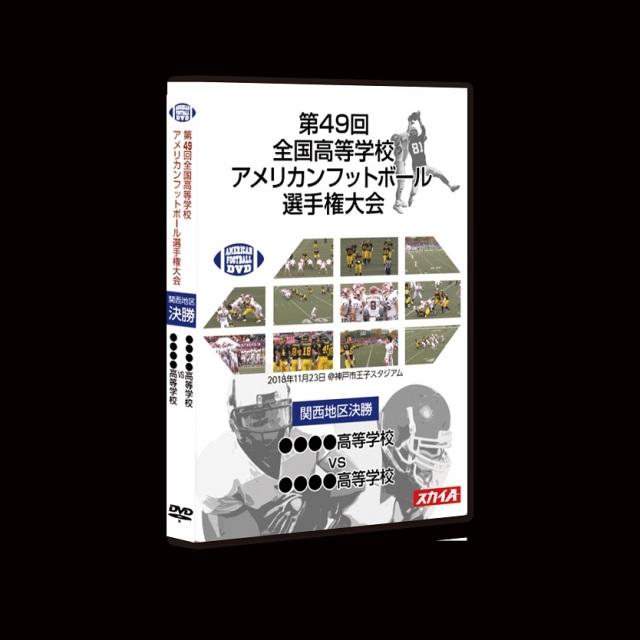 第49回関西地区決勝戦 箕面自由学園高等学校 vs 立命館宇治高等学校