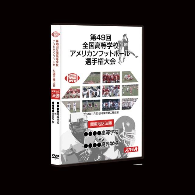 第49回関東地区決勝戦 慶應義塾高等学校 vs 佼成学園高等学校