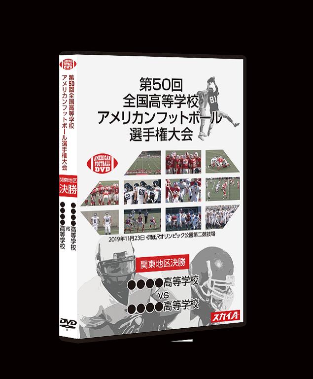 第50回関東地区決勝戦 法政大学第二高等学校 vs 佼成学園高等学校