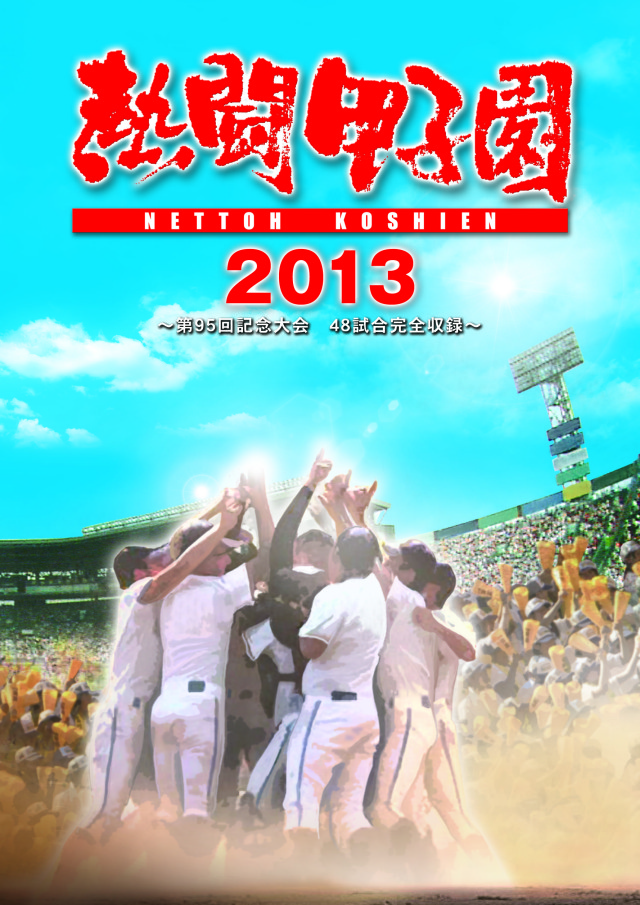 高校野球DVD&CD