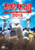 熱闘甲子園 2015