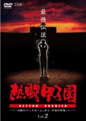 熱闘甲子園 最強伝説Vol.2 ~「奇跡のバックホーム」から「平成の怪物」へ~