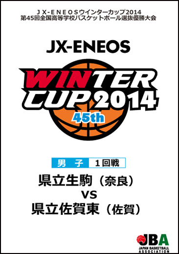 ウインターカップ2014(第45回大会) 男子1回戦3 県立生駒 vs 県立佐賀東