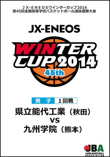ウインターカップ2014(第45回大会) 男子1回戦4 県立能代工業 vs 九州学院