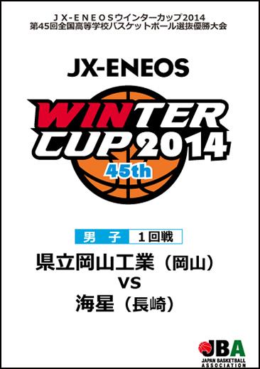 ウインターカップ2014(第45回大会) 男子1回戦10 県立岡山工業 vs 海星