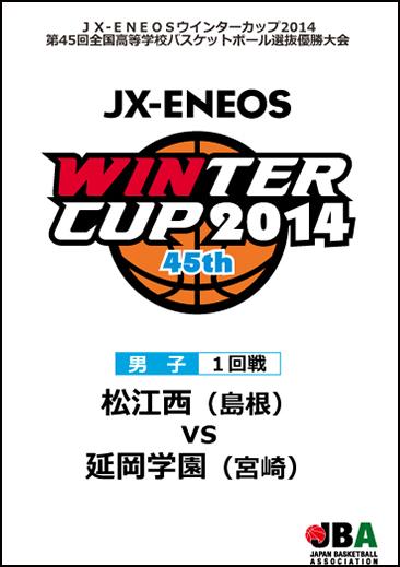 ウインターカップ2014(第45回大会) 男子1回戦18 松江西 vs 延岡学園