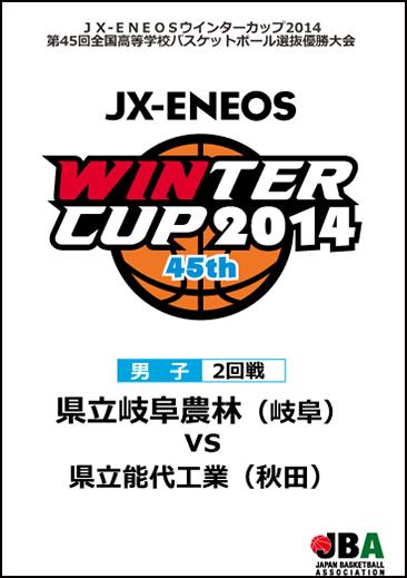 ウインターカップ2014(第45回大会) 男子2回戦3 県立岐阜農林 vs 県立能代工業