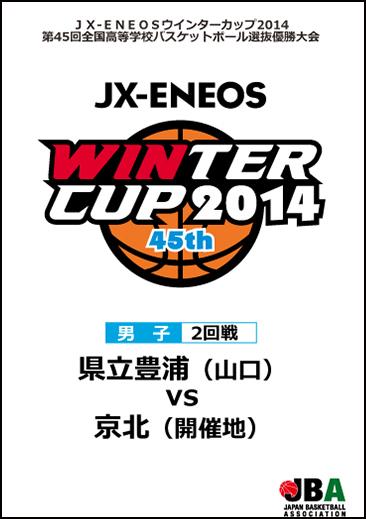ウインターカップ2014(第45回大会) 男子2回戦6 県立豊浦 vs 京北