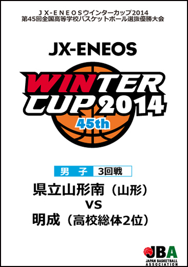 ウインターカップ2014(第45回大会) 男子3回戦8 県立山形南 vs 明成
