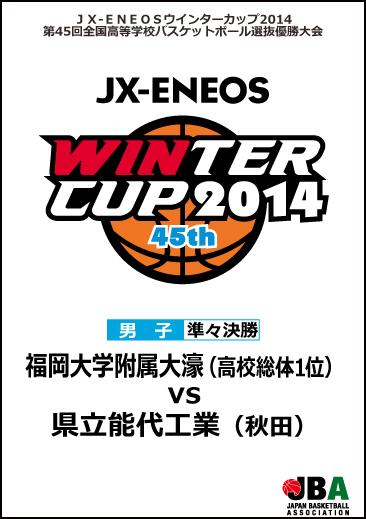 ウインターカップ2014(第45回大会) 男子準々決勝1 福岡大学附属大濠 vs 県立能代工業