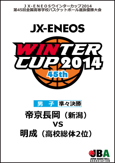 ウインターカップ2014(第45回大会) 男子準々決勝4 帝京長岡 vs 明成
