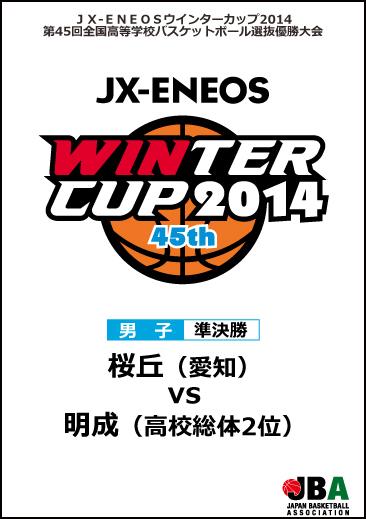 ウインターカップ2014(第45回大会) 男子準決勝2 桜丘 vs 明成
