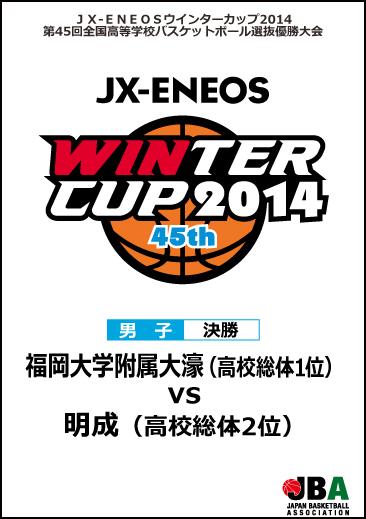 ウインターカップ2014(第45回大会) 男子決勝 福岡大学附属大濠 vs 明成