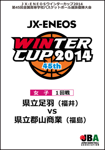 ウインターカップ2014(第45回大会) 女子1回戦2 県立足羽 vs 県立郡山商業